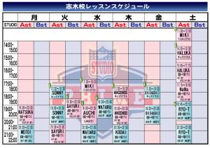 スケジュール2014.12志木校